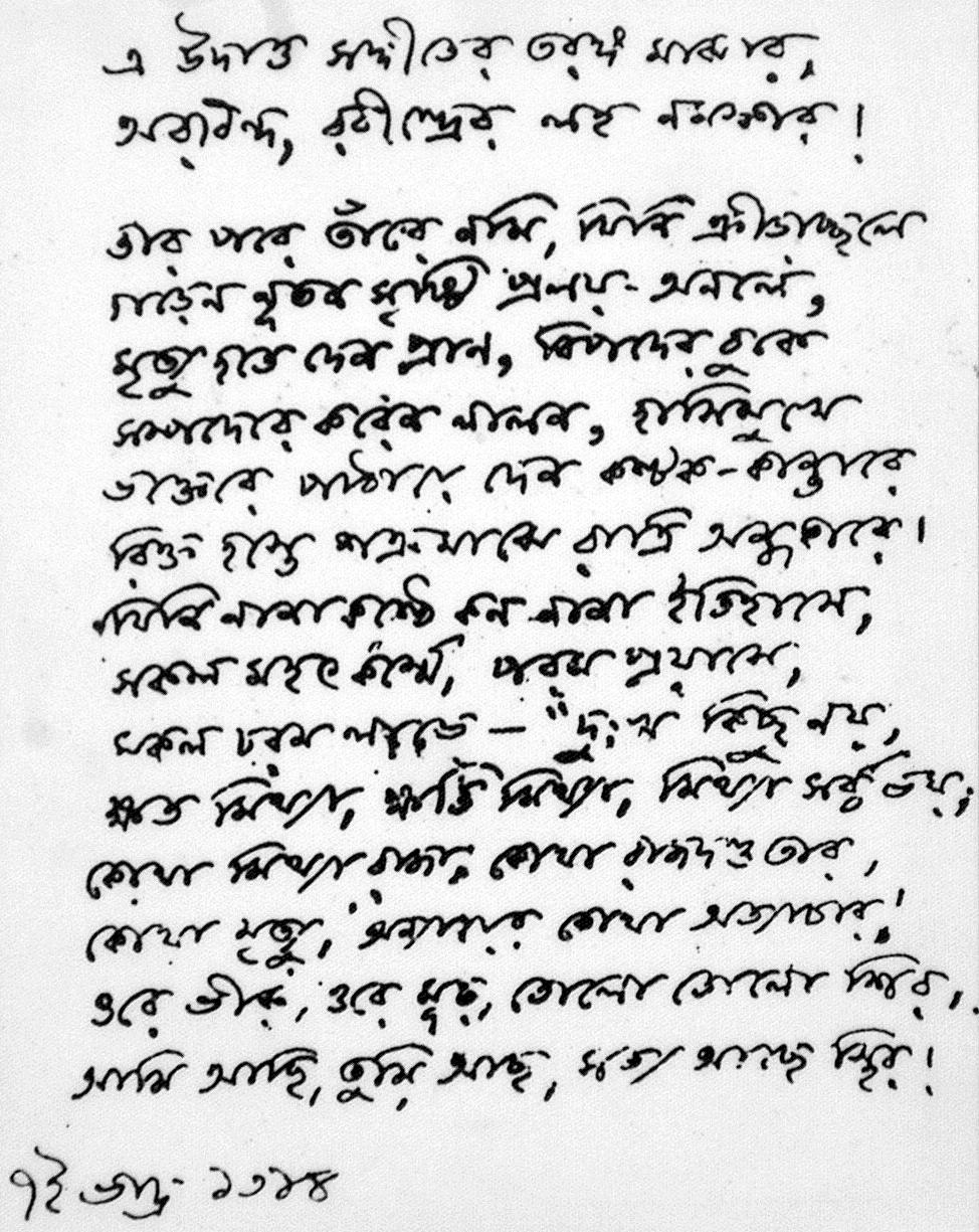 Namaskar to Sri Aurobindo by Rabindranath Tagore - September